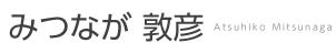 日本共産党京都府会議員・みつなが 敦彦